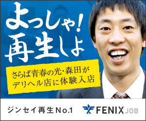 風俗男性求人 FENIXJOBのCM動画