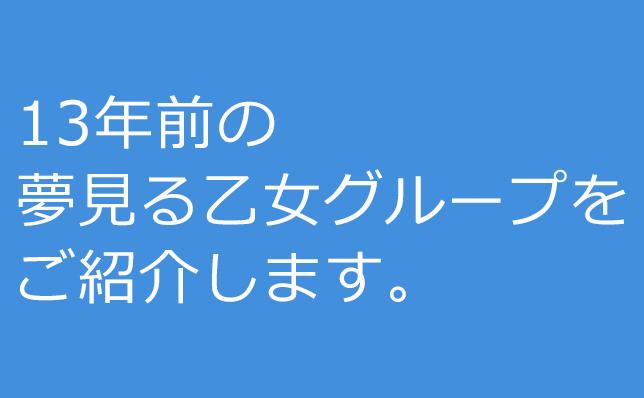 夢見る乙女グループ