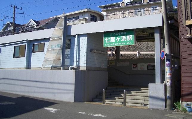 七里ヶ浜駅正面