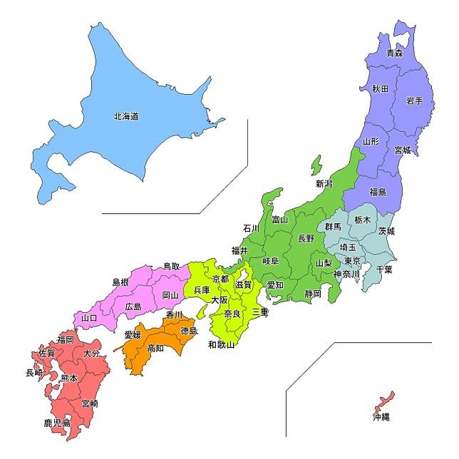 日本全国制覇