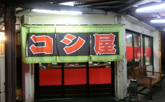 北海道ラーメン コシ屋