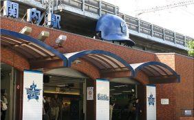 横浜関内駅